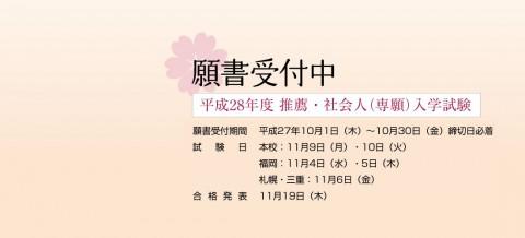 平成28年度推薦・社会人(専願)入学試験